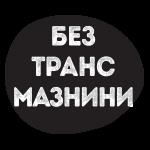 free_transmas2